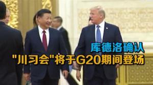"""库德洛确认""""川习会""""将于G20期间登场"""