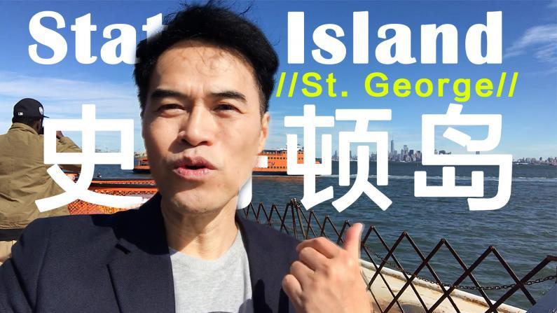 【安家纽约·东游记】史丹顿岛圣乔治地产考察一日游