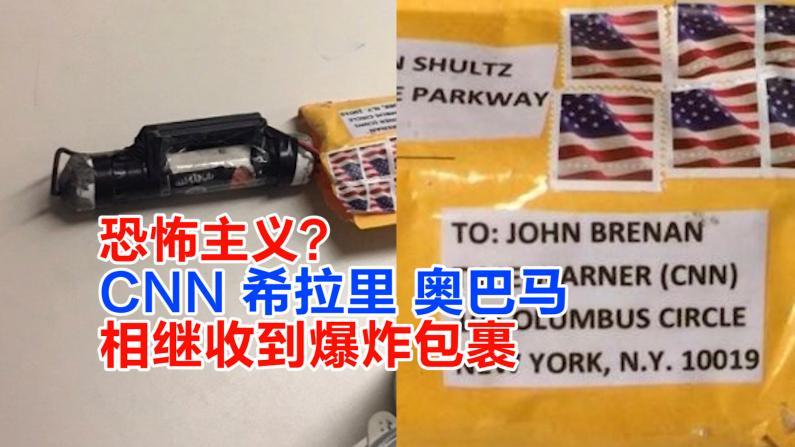 恐怖主义? CNN 希拉里 奥巴马 相继收到爆炸包裹