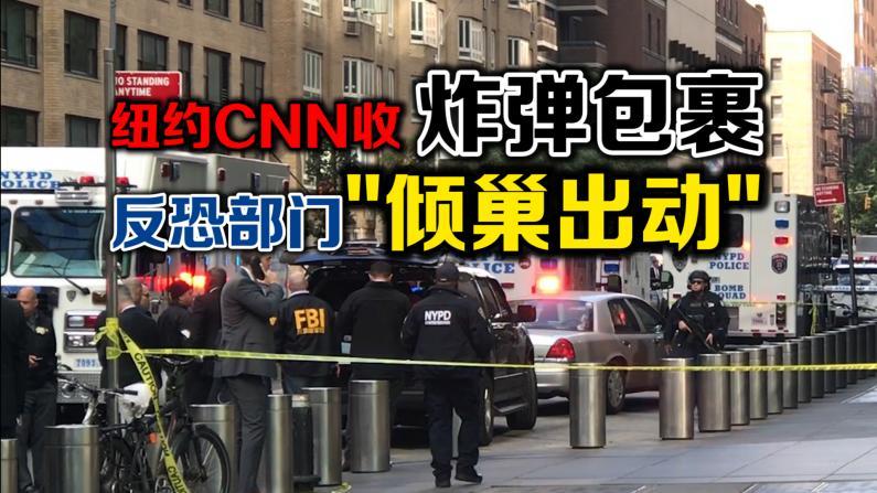 """纽约闹市CNN大楼收炸弹包裹 反恐部门""""倾巢出动"""""""
