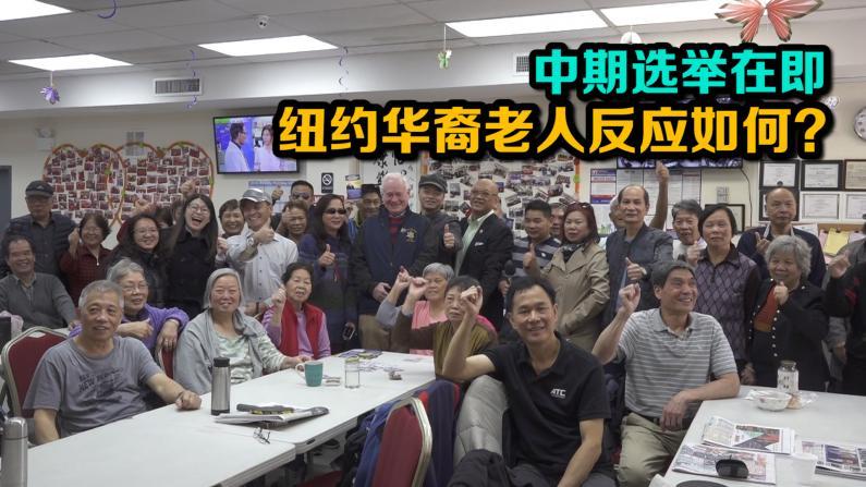 中期选举在即 纽约华裔老人反应如何?