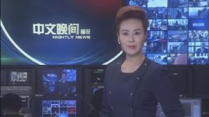 2018年10月24日中文晚间播报