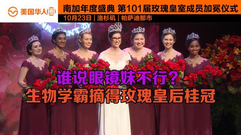 南加新年玫瑰盛典预热 第101届玫瑰皇室成员加冕仪式开启