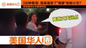 """3分钟看清:是谁逼急了""""儒家""""的赵小兰?"""