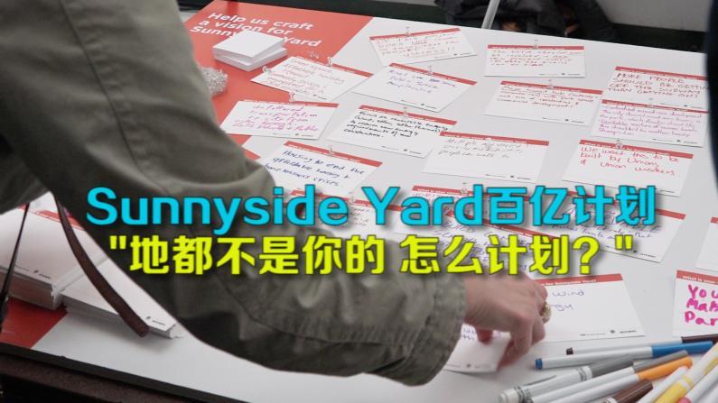 "Sunnyside Yard百亿计划 ""地都不是你的 怎么计划?"""