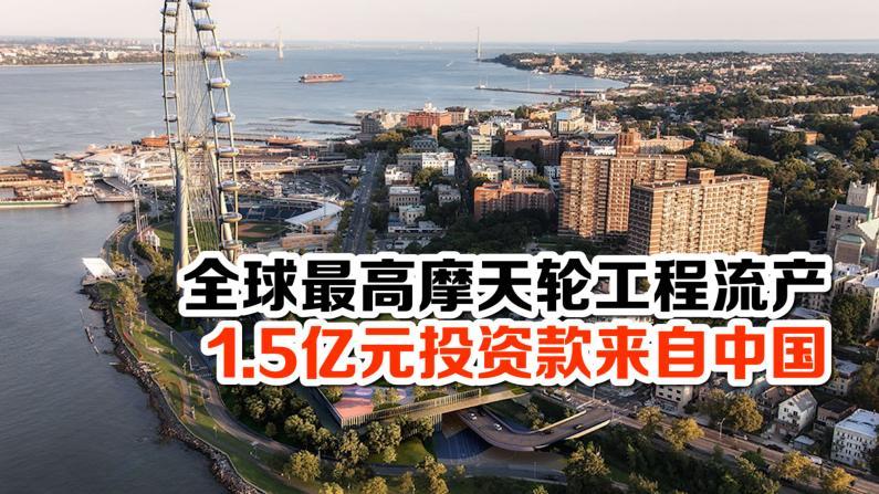 纽约摩天轮项目流产 1.5亿元投资款来自中国