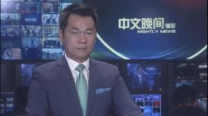 2018年10月25日中文晚间播报