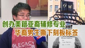 创办美籍亚裔辅修专业 华裔男生撕下刻板标签