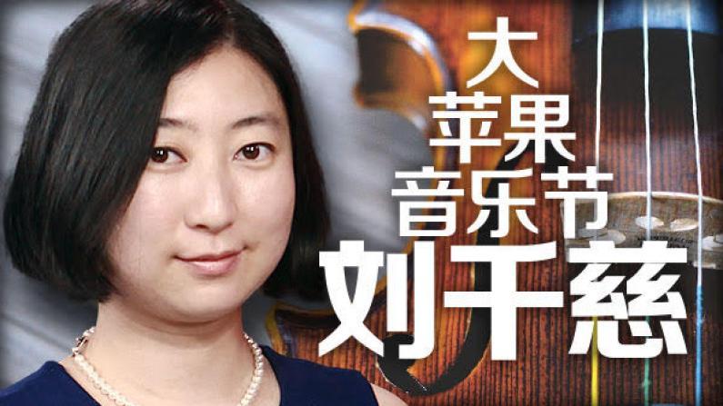 [纽约会客室]刘千慈:大苹果音乐节