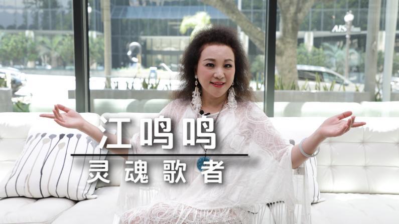 【洛城会客室】江鸣鸣:东方夜莺征服美国舞台