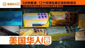 3分钟看清:12个炸弹包裹引发的阴谋论