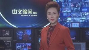 2018年10月26日中文晚间播报