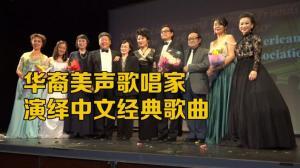 华裔美声歌唱家 纽约演绎中文经典歌曲