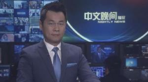2018年10月27日中文晚间播报
