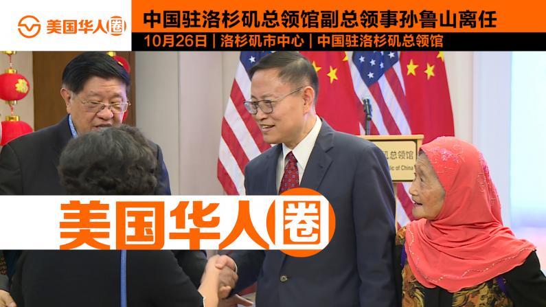 中国驻洛杉矶副总领事孙鲁山离任 迎新任副总领事施远强