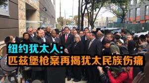 纽约犹太人: 匹兹堡枪案再揭犹太民族伤痛