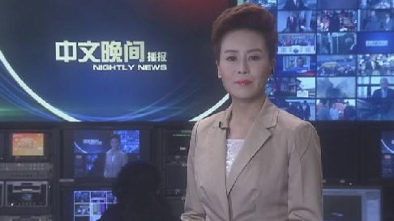 2018年10月28日中文晚间播报