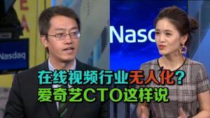 对话爱奇艺CTO刘文峰 技术如何撬动娱乐产业?