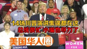 【美国华人圈】14场川普演讲集锦都在这 总统很忙 小编也尽力了