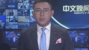 2018年10月29日中文晚间播报