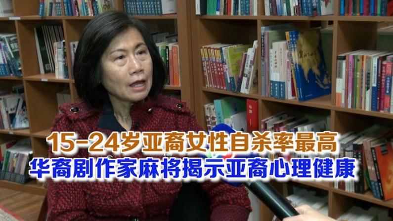 15-24岁亚裔女性自杀率最高 华裔编剧麻将揭示亚裔心理健康