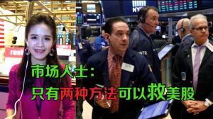 美股反弹试图收复失地 马斯克大笔回购股票