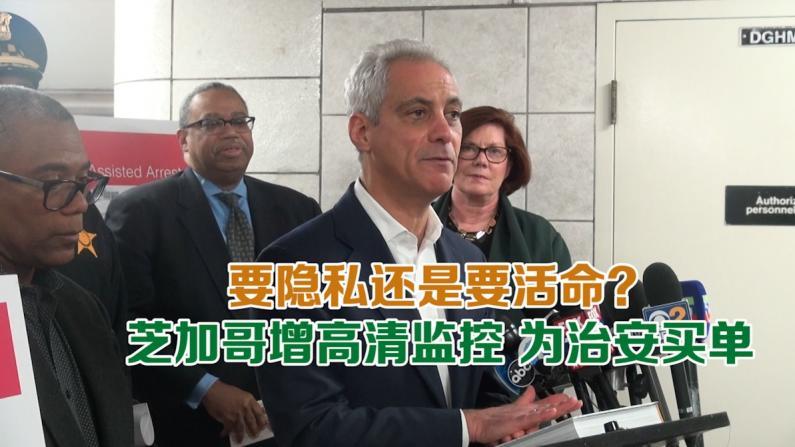 要隐私还是要活命?芝加哥增高清监控 为治安买单