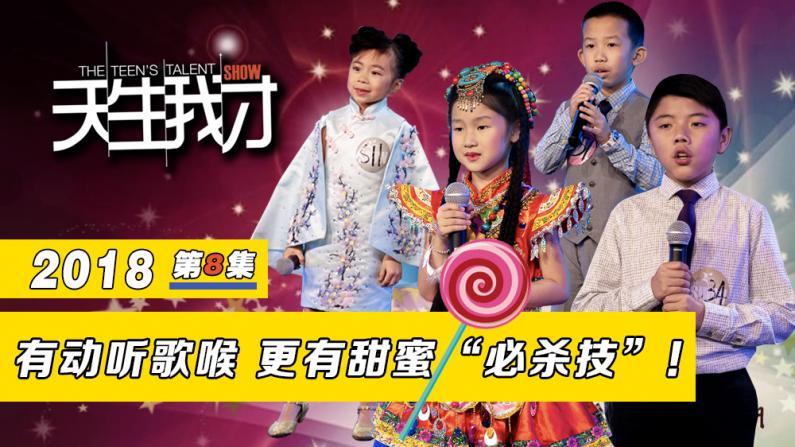 """2018""""天生我才""""第八集:有动听歌喉  更有甜蜜""""必杀技"""""""