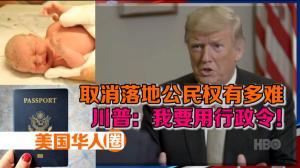 【美国华人圈】取消落地公民权有多难 川普:我要用行政令!