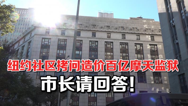 纽约社区拷问造价百亿摩天监狱 市长请回答!