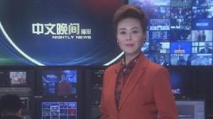 2018年10月30日中文晚间播报
