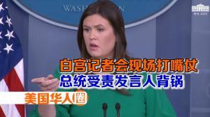 白宫记者会现场打嘴仗 总统受责发言人背锅
