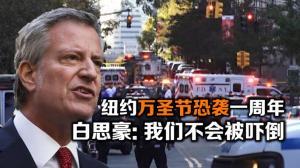 """纽约""""万圣节恐袭""""一周年 白思豪: 我们不会被吓倒"""