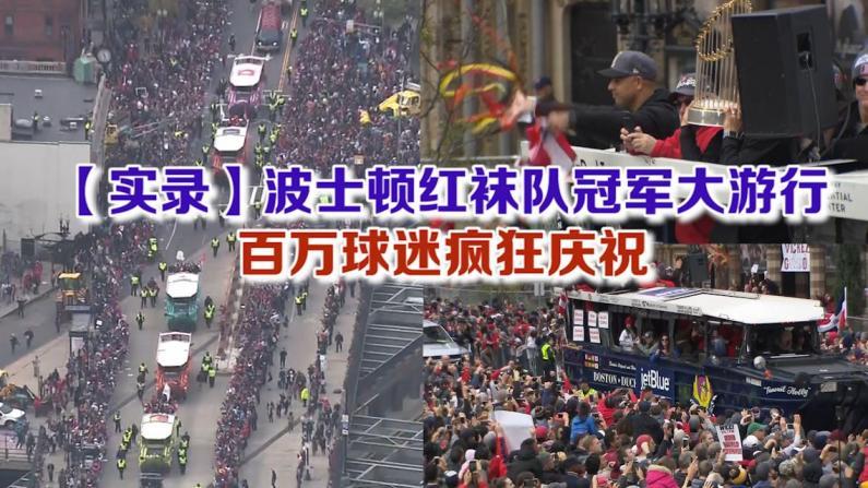 【实录】波士顿红袜队冠军大游行 百万球迷疯狂庆祝