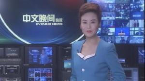 2018年10月31日中文晚间播报
