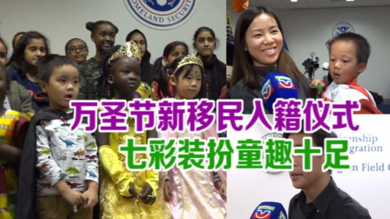 万圣节新移民入籍仪式 七彩装扮童趣十足