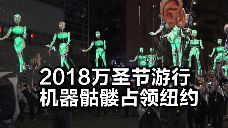 2018纽约万圣节游行 机器人占领大苹果