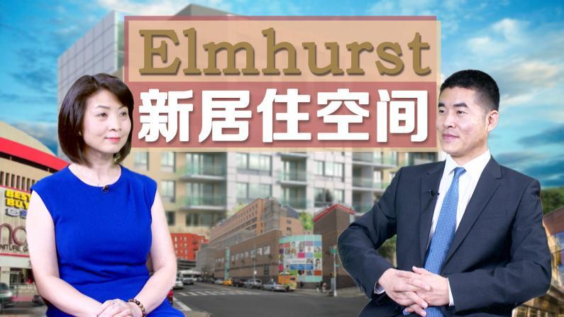 皇后区第二大华人居住区的15年减税新公寓
