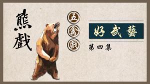 好武艺五禽戏之熊戏