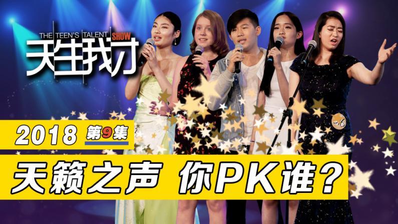 """2018""""天生我才""""第九集:天籁之声 你PK谁?"""