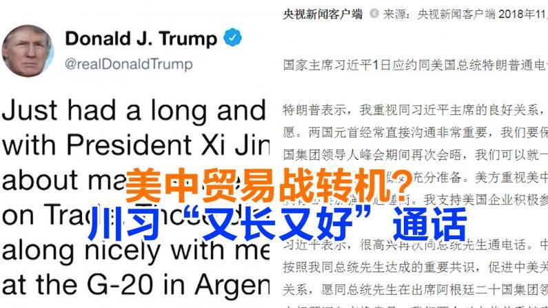 """美中贸易战转机?川习""""又长又好""""通话"""