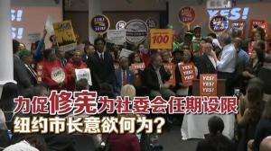 力促修宪为社委会任期设限 纽约市长此举意欲何为?