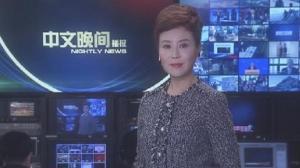 2018年11月01日中文晚间播报