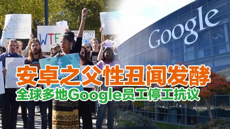 安卓之父性丑闻发酵 全球多地Google员工停工抗议