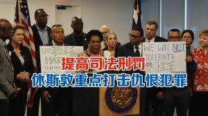 休斯敦联合打击仇恨犯罪 呼吁民众及时举报