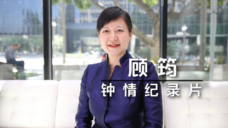 【洛城会客室】顾筠:百年奥运电影史上首位亚洲女导演