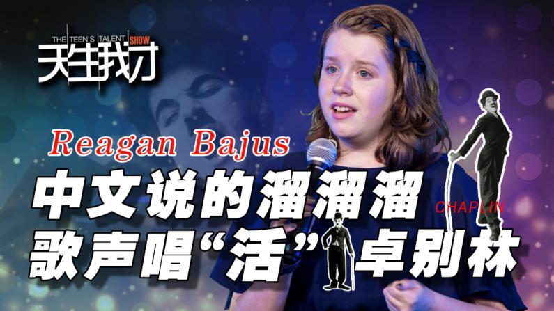 """中文说的溜溜溜 歌声唱""""活""""卓别林"""