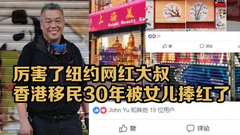 厉害了纽约网红大叔 香港移民30年被女儿捧红了