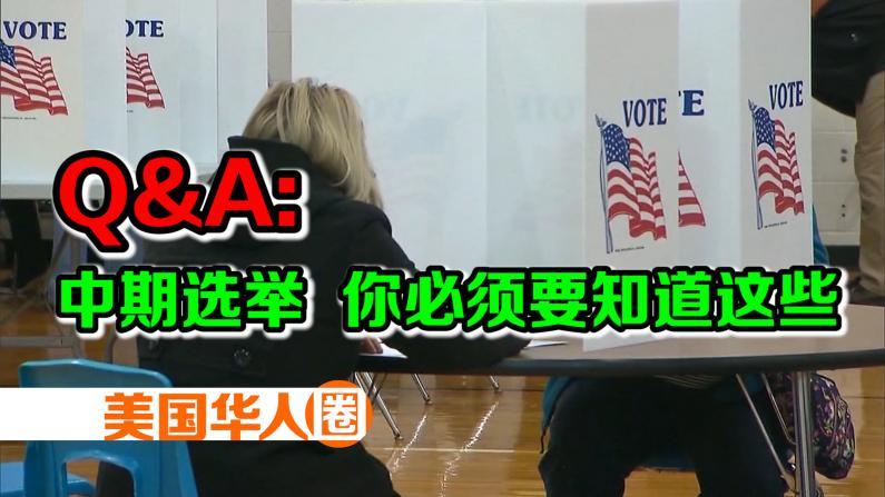 Q&A: 中期选举 你必须要知道这些