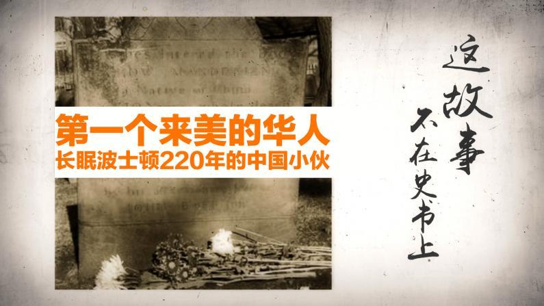 【这故事不在史书上】第一个来美的华人(长眠美国220年的中国小伙)